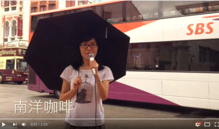 """""""Nanyang Coffee 南洋咖啡"""" Mobile Video Production"""